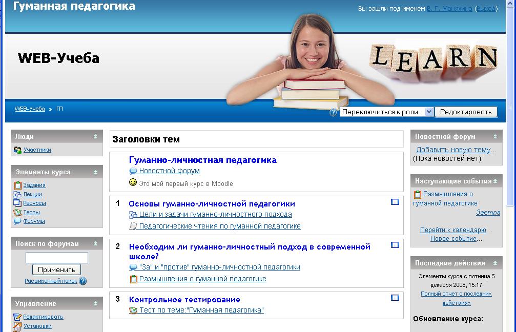 руководство по moodle на русском