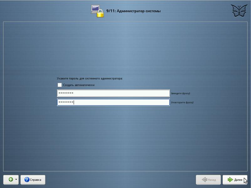 Можно принять автоматически сгенерированный пароль (не забудьте при этом за